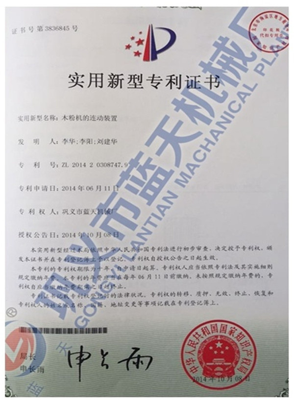 Certificate of Utility Model Patent 4